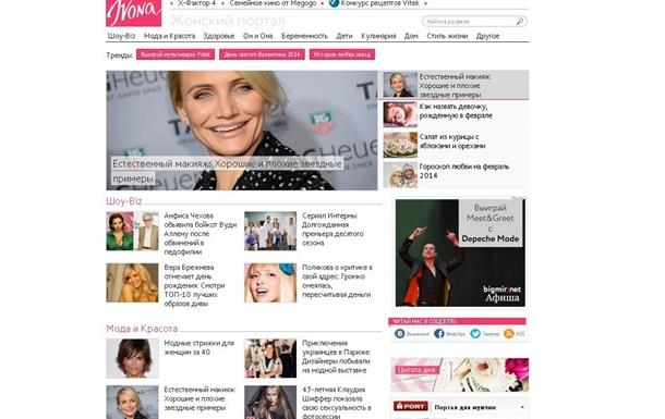 Женский онлайн-журнал IVONA bigmir)net обновил дизайн