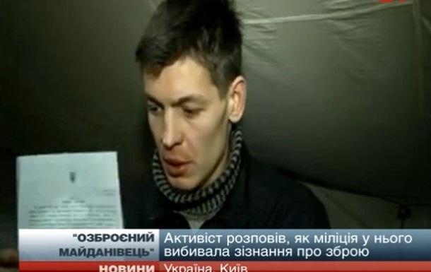 Вооруженный майдановец  рассказал, что милиция выбивала у него признание
