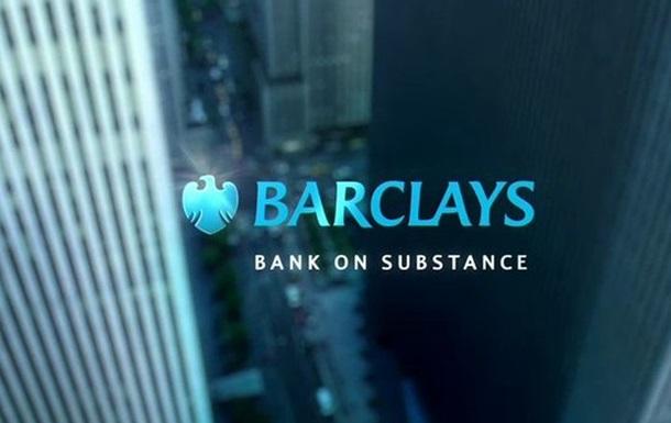 В Великобритании украдены данные 27 тысяч клиентов банка Barclays