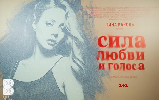 Тина Кароль представила в Киеве фильм о себе