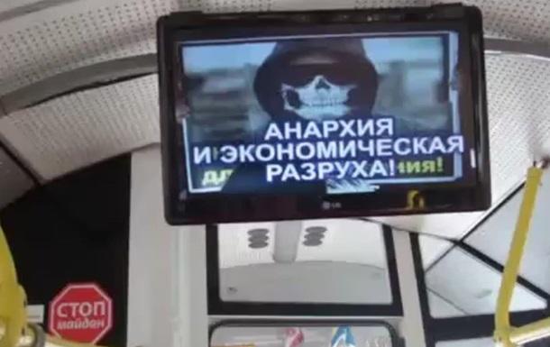 В крымских троллейбусах крутят видеоролик против Евромайдана