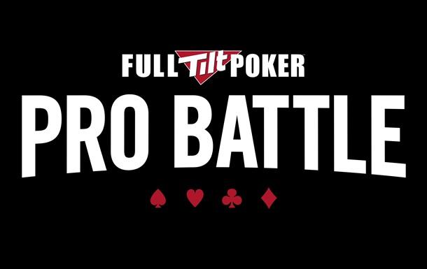 Бросьте вызов чемпиону! ТВ-шоу Full Tilt Poker Pro Battlе начинается