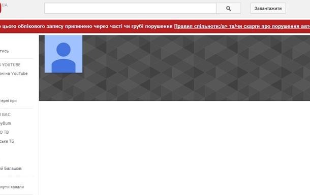 Youtube заблокировал официальный канал МВД