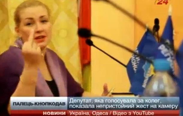 Регионалка из Одессы показала журналистам средний палец