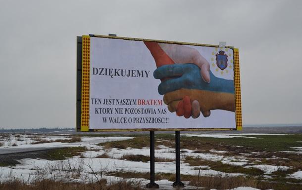 Жители Равы-Русской поставилии на границе бигборд с благодарностью полякам за поддержку протестующих