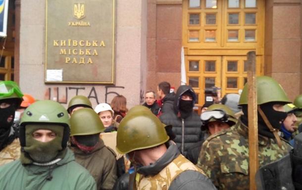 Перед зданием КГГА собрались недовольные решением об освобождении мэрии