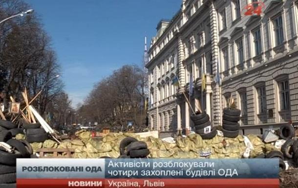 Львовскую ОГА разблокировали, но баррикады решили не разбирать