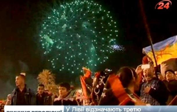 В Ливии отмечают третью годовщину революции