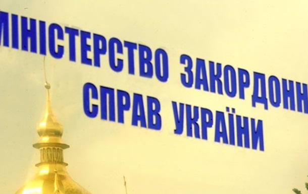 Своими призывами оппозиция взяла на себя ответственность за насилие – МИД Украины