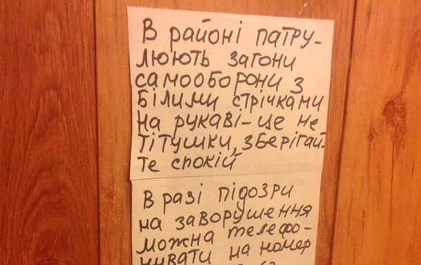 Киевляне вышли патрулировать улицы