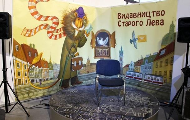 Львовское издательство в знак протеста против решения Рады напечатает русскоязычную книгу