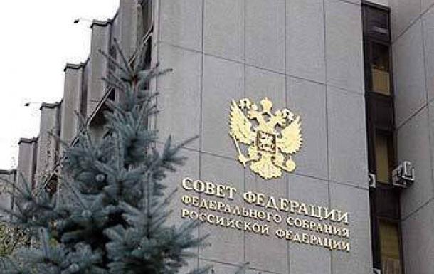 При Совете Федераций РФ создадут комиссию по мониторингу ситуации в Украине