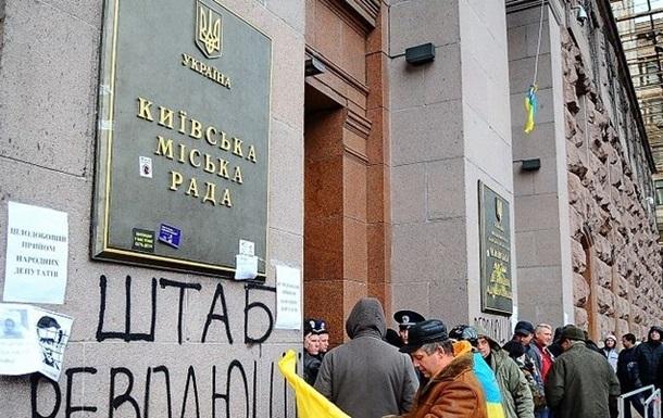 Самооборону Майдана призвали освободить часть зданий мэрии