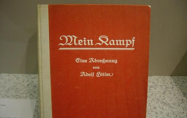Mein Kampf c автографом Гитлера продана за $64,9 тысяч