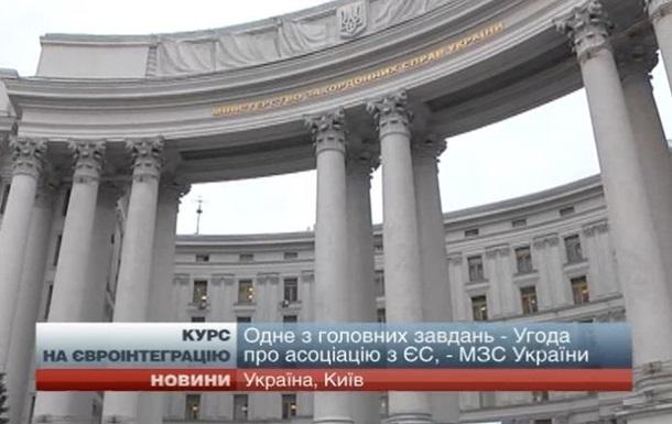 Правительство Украины готово к подписанию соглашения с ЕС - МИД