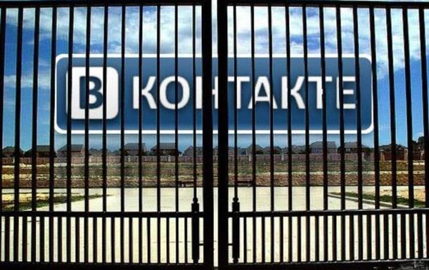 В России закрыли доступ к некоторым украинским сообществам ВКонтакте