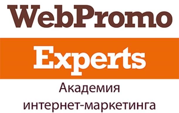 Дистанционное обучение интернет-маркетингу в академии «WebPromoExperts»