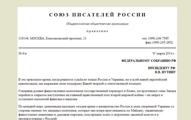 Союз писателей России поддержал позицию Путина по отношению к Украине