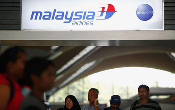 Самолет авиакомпании Malaysia Airlines могли захватить террористы
