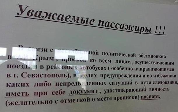 На автовокзалах Крыма начали проверять паспорта