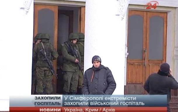 В Симферополе экстремисты захватили военный госпиталь