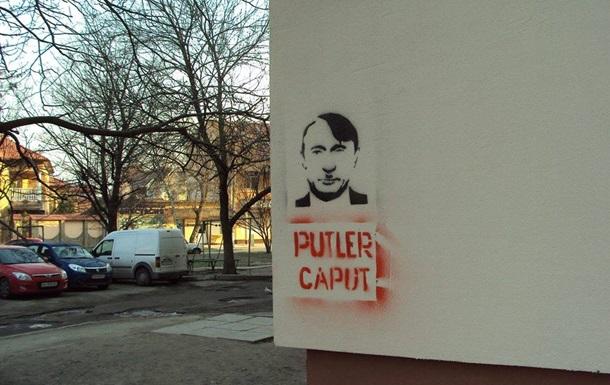 В Симферополе появились антипутинские граффити