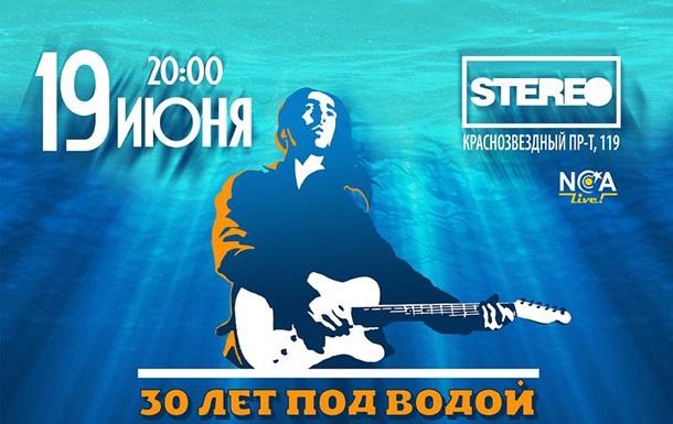 Летом в Киеве Наутилус Помпилиус отметит 30-летие группы