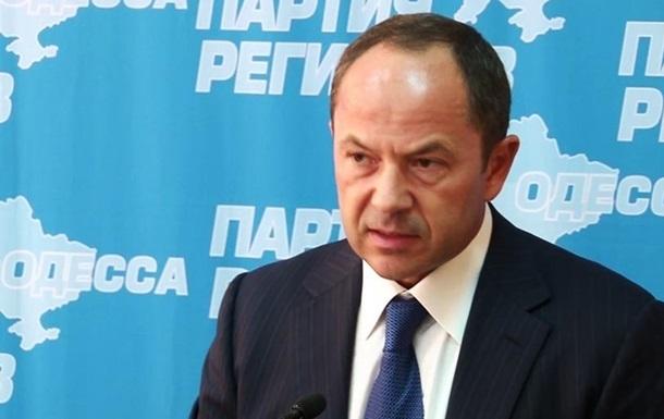 ПР выступает против референдума в Крыму - Тигипко