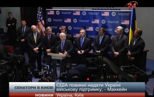 Америка должна предоставить Украине военную поддержку - Маккейн