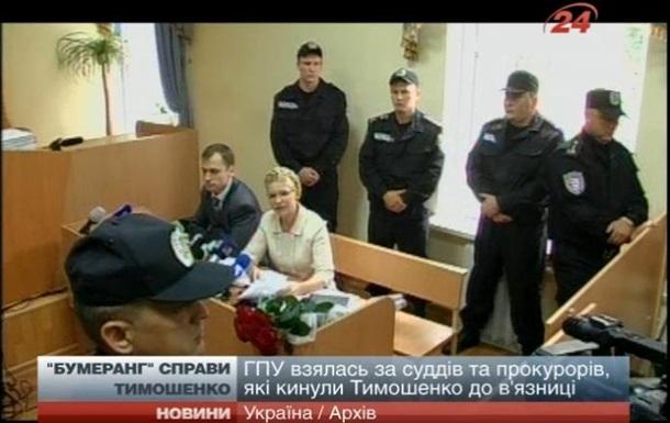 Генпрокуратура завела дело на судей Тимошенко
