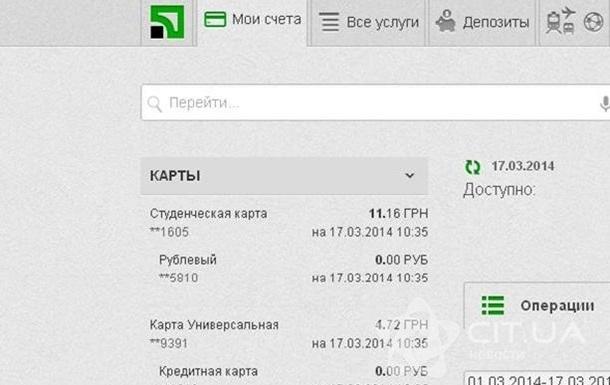 У крымских клиентов ПриватБанка появился рублевый счет