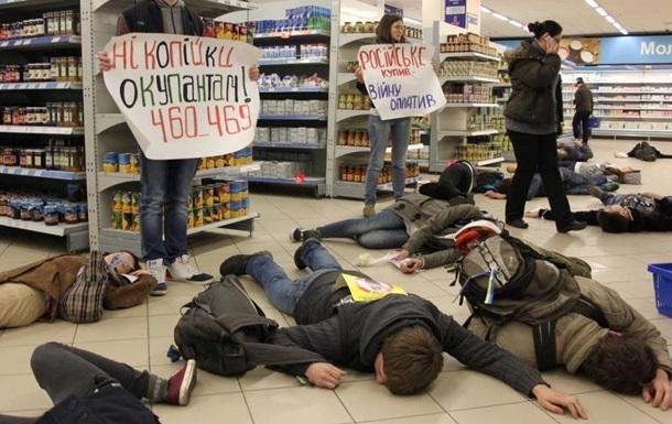 Российское убивает! . В киевских супермаркетах прошли флешмобы против товаров РФ