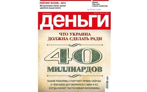 Что Украина должна сделать ради 40 миллиардов