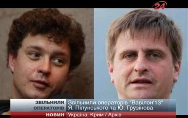 Похищенные в Крыму операторы Вавилон 13 освобождены