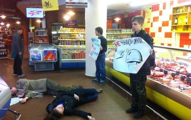 В киевских супермаркетах состоялся ряд флешмобов  Русское убивает!