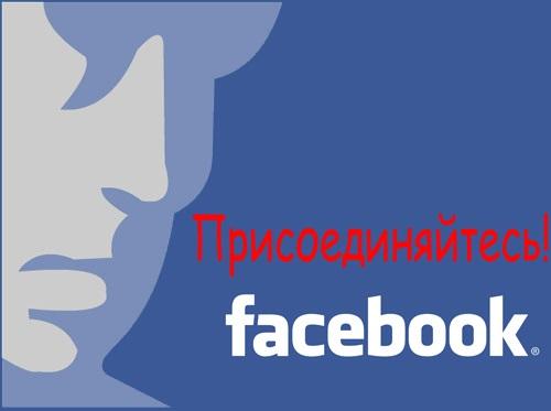 1 млн. украинцев в Facebook
