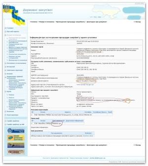 Евро 2012 за счет налогоплательщиков