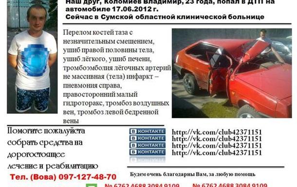 Наш друг, Коломиев Владимир , 23 года, попал в ДТП на автомобиле 17.06.2012 г.