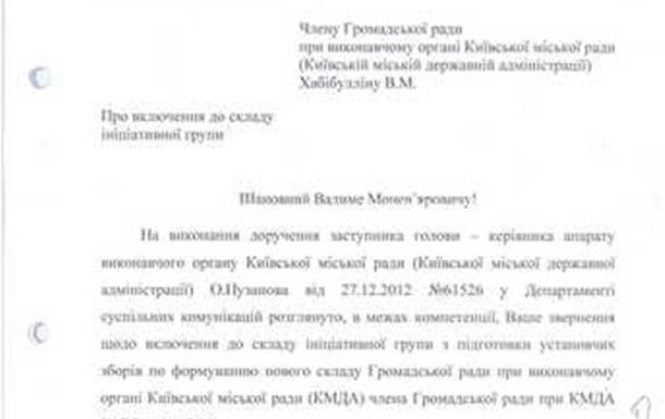 Юристам Олександра Попова в допомогу у конфлікті при «обранні» Громадської ради