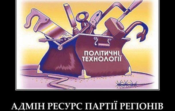 ЕЛЕКТОРАЛЬНІ НАСТРОЇ НАСЕЛЕННЯ УКРАЇНИ, БЕРЕЗЕНЬ 2013  - маячня соціологів.