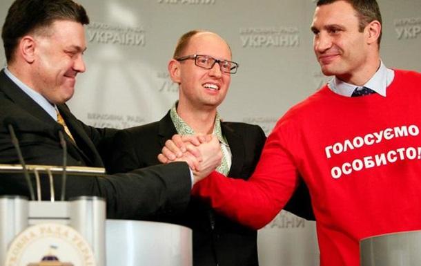 Украинская оппозиция: «Рядом —  не значит вместе» !