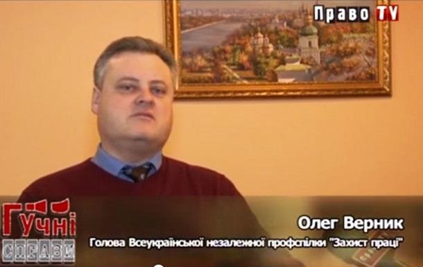 Голова профспілки  Захист праці  Олег Верник vs зарплата в конвертах (ПравоТВ)