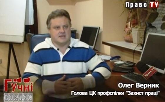 Ответственность работодателей за невыплату зарплаты - Олег Верник на ПравоТВ