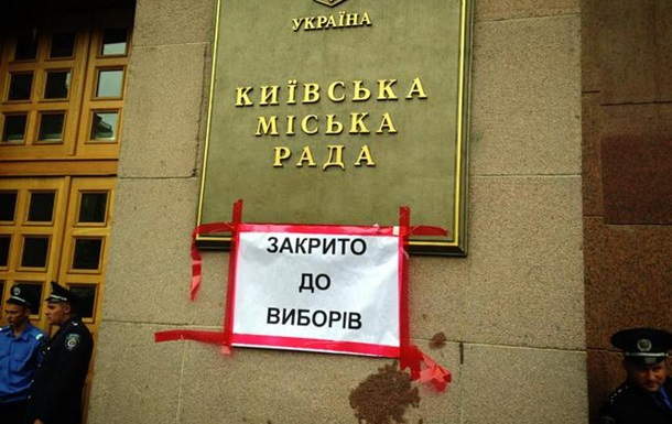 Повернення районних рад без повноважень в Києві - подачка киянам від влади.
