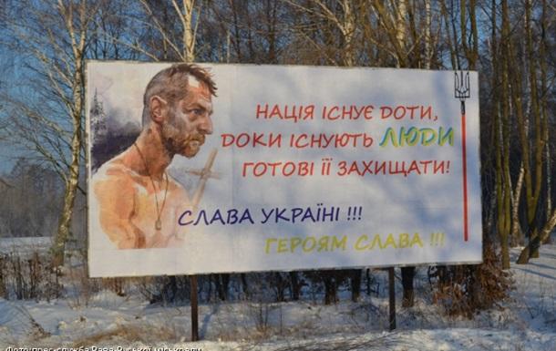 За два кілометри від кордону з ЄС встановили білборд з козаком Майдану(з фото)