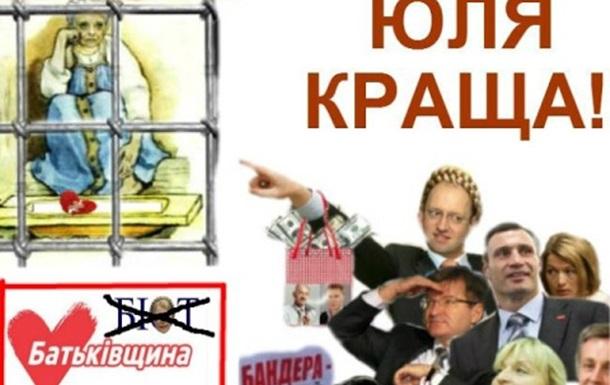 Теперь Арсению Яценюку уже и Юлия Тимошенко мешает