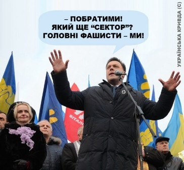Свобода проти Правого сектору. Місце протистояння - Євромайдан
