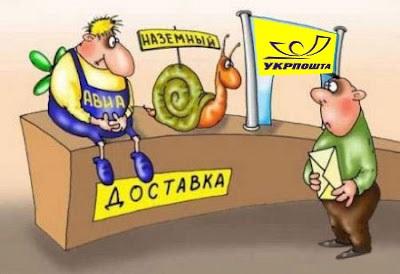 «Укрпочта» – зеркало украинского хаоса