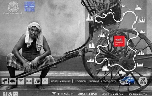 28 февраля Гонки на Рикшах | RUN | RED