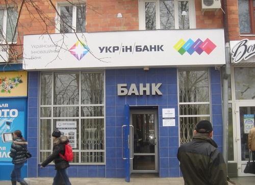 Укрінбанк знизив аванси за іпотекою до 15%
